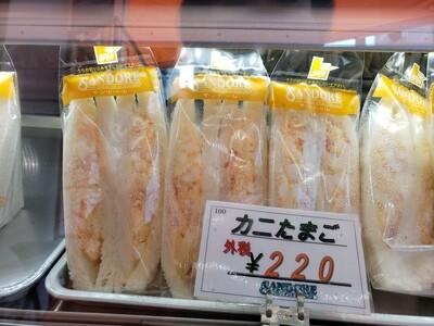 サンドーレ カニたまご(祝日配達不可)