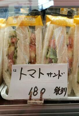 サンドーレ トマトサンド(祝日配達不可)