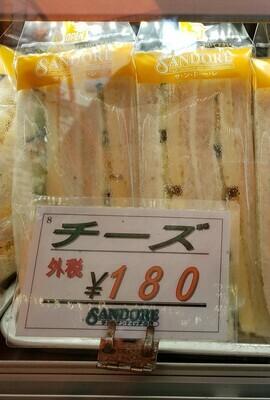 サンドーレ チーズ(祝日配達不可)