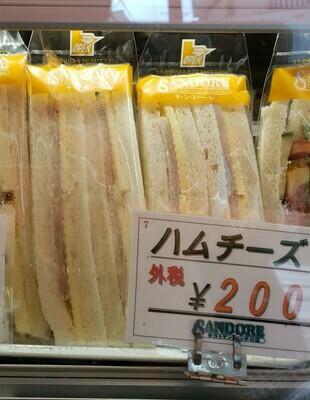サンドーレ ハムチーズ(祝日配達不可)