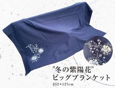 『冬の紫陽花』ビッグブランケット