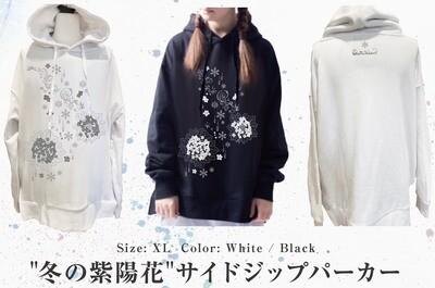 『冬の紫陽花』サイドジップパーカー White