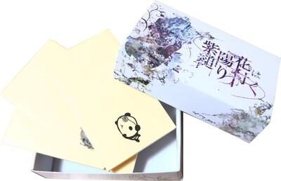 『紫陽花は縋り付く』箱入り付箋