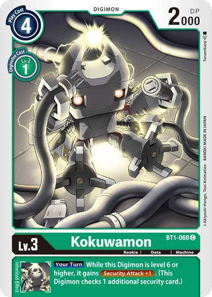 Kokuwamon