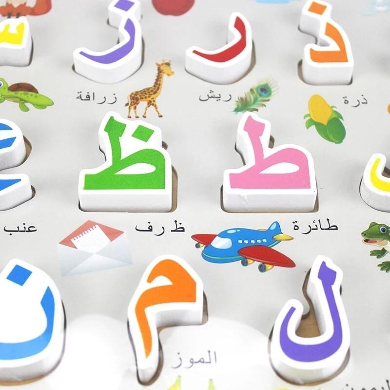 Arabic Wooden Puzzle