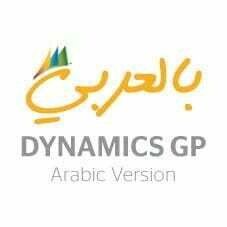 Arabic Interface for Dynamics GP