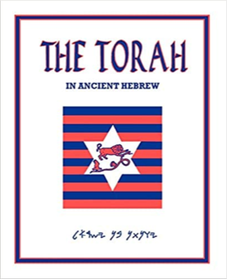 Torah-FL: In Ancient Hebrewby Robert Denis (Paperback)