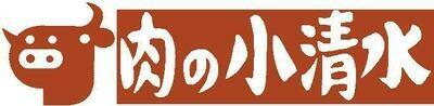 肉の小清水 カレーコロッケ(日・月曜・祝日配達不可)