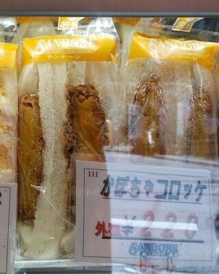 サンドーレ かぼちゃコロッケ(祝日配達不可)