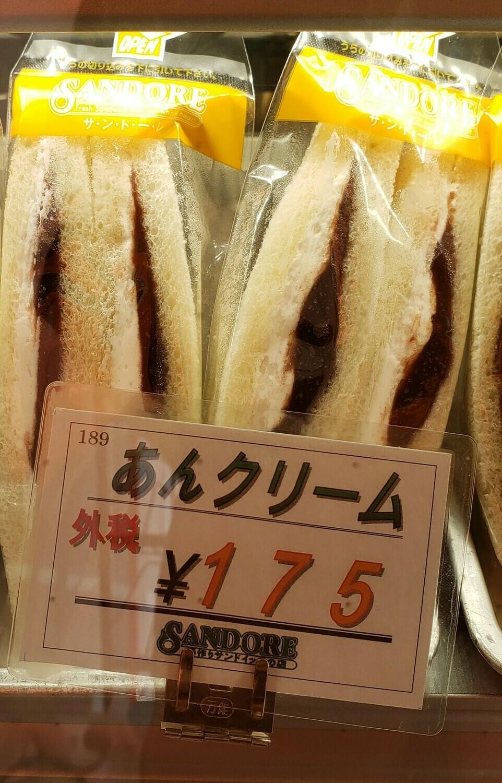 サンドーレ あんクリーム(祝日配達不可)