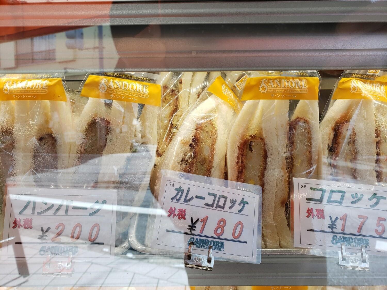 サンドーレ カレーコロッケ(祝日配達不可)