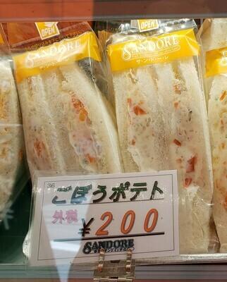 サンドーレ ごぼうポテト(祝日配達不可)