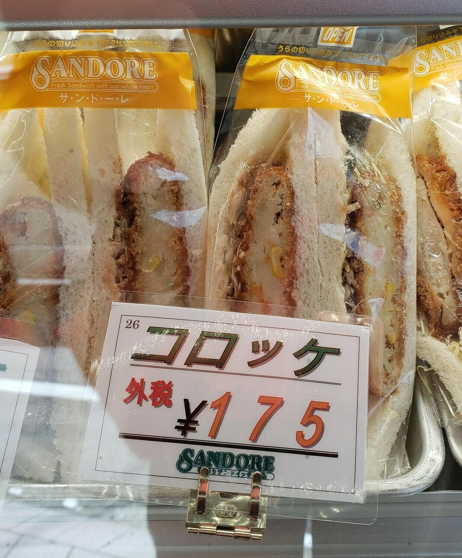 サンドーレ コロッケ(祝日配達不可)