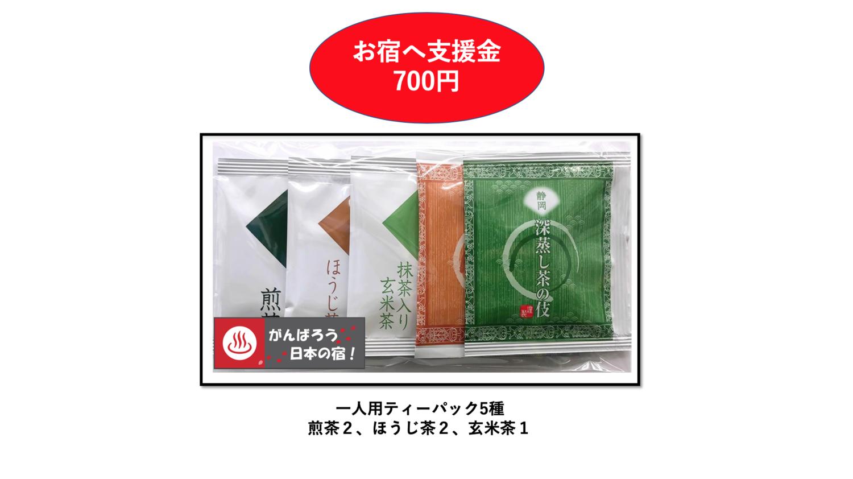 がんばろう日本の宿 応援日本茶セット