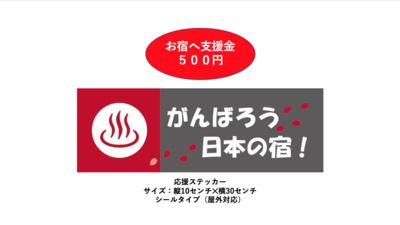 がんばろう日本の宿 応援ステッカー
