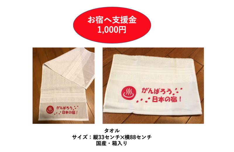 がんばろう日本の宿 応援タオルセット
