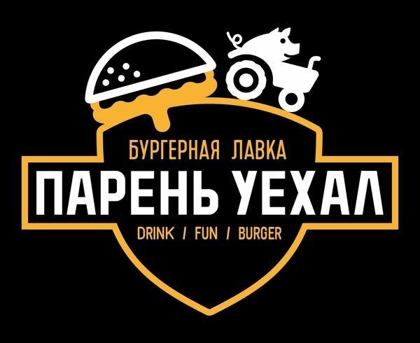 "Бургерная Лавка ""Парень Уехал"""