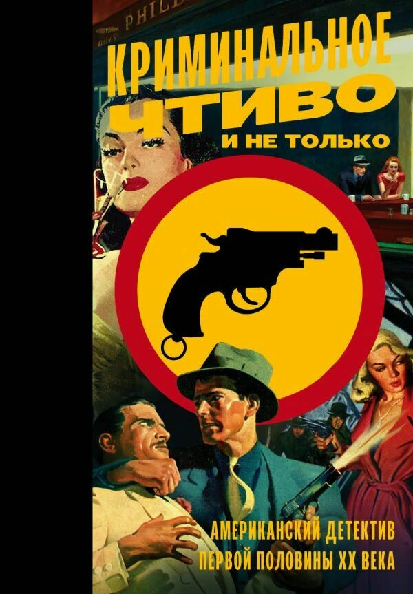Криминальное чтиво и не только: американский детектив первой половины XX века (сборник)