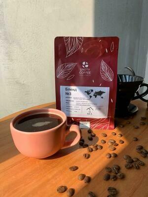 Кофе в зёрнах Бленд №3