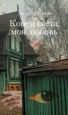Алла Горбунова - Конец света, моя любовь