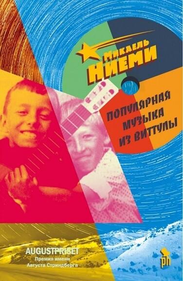 Микаэль Ниеми - Популярная музыка из Виттулы