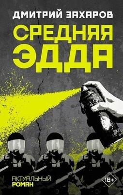 Дмитрий Захаров - Средняя Эдда