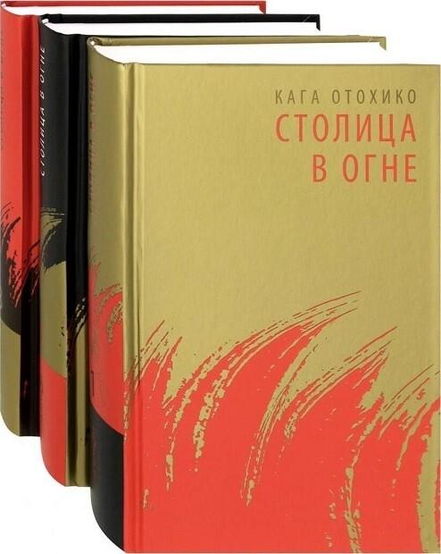 Кага Отохико - Столица в огне (комплект из 3 книг)