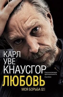 Карл Кнаусгор - Моя борьба. Книга вторая. Любовь