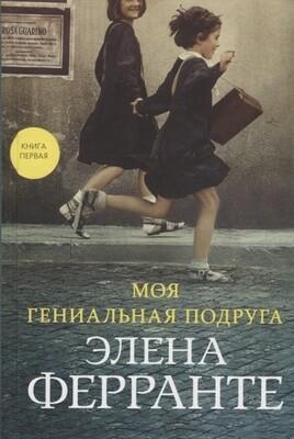 Элена Ферранте - Моя гениальная подруга. Книга первая. Детство. Отрочество