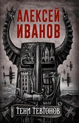 Алексей Иванов - Тени тевтонов