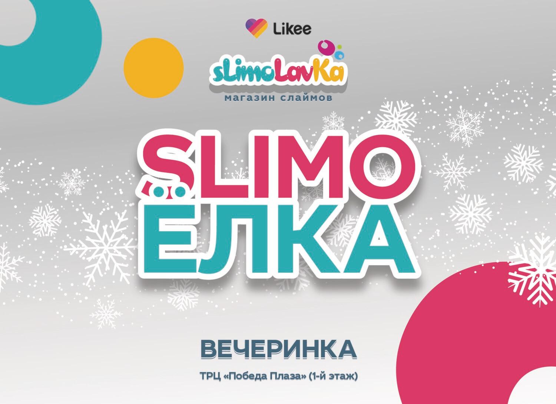SlimoЁлка / 16:00