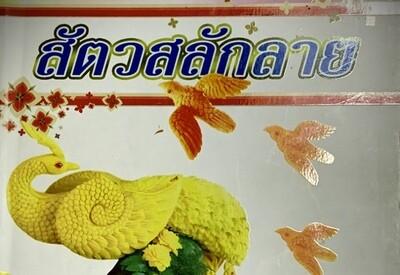 Book Intaglio Thai- Didattico