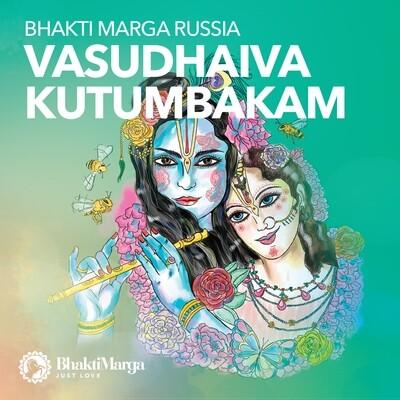 Bhakti Marga Russia: Vasudhaiva Kutumbakam