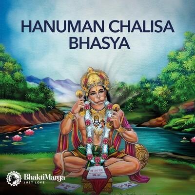 Hanuman Chalisa Bhasya - Sri Swami Vishwananda (2 CD set)
