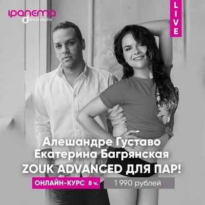 Онлайн-курс «Zouk Advanced для пар» с Екатериной Багрянской и Алешандре Густаво (rus)