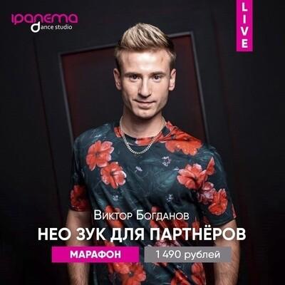Марафоны для партнёров на русском и английском языке