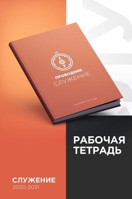 ПРОВОДНИК: Служение - Дневник духовного чтения