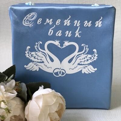 Свадебная казна «Лебеди», голубой