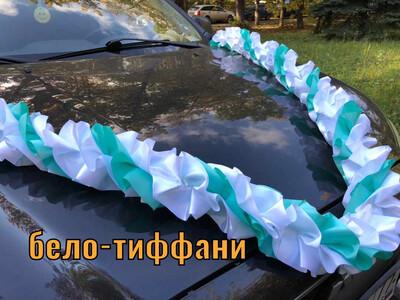 Лента д/авто «Рюшь обьемная», атлас, серия Тиффани