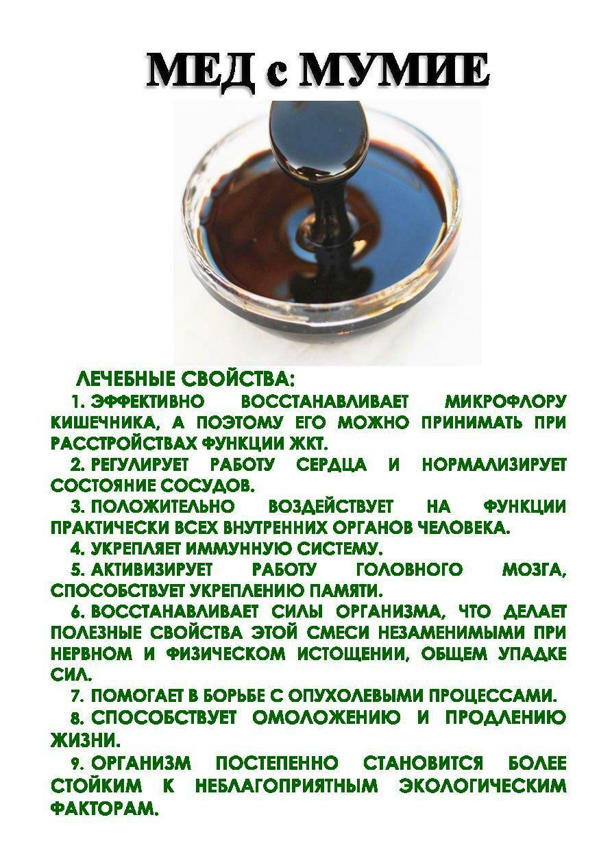 КРЕМ-МЁД С МУМИЁ