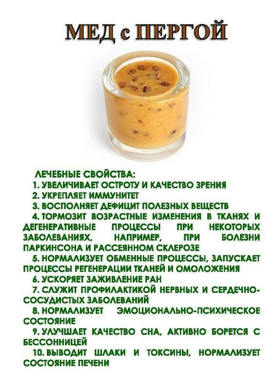 КРЕМ-МЁД С ПЕРГОЙ
