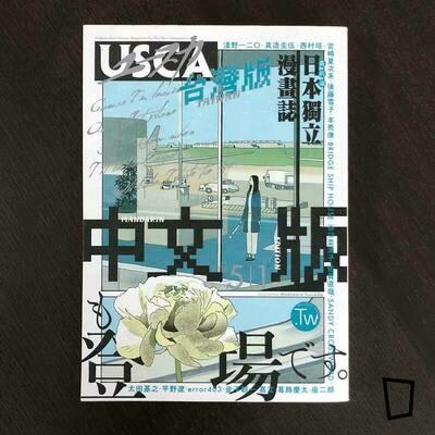 日本獨立漫畫雜誌《USCA》台灣版