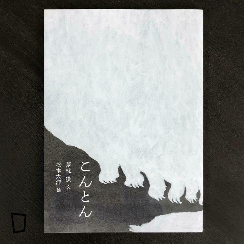 夢枕獏 x 松本大洋繪本《こんとん》