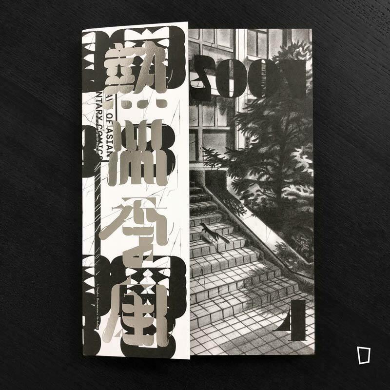 《熱帶季風》vol.4 - 失語.詩語