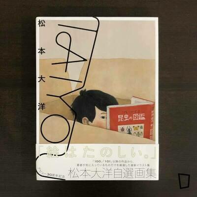 松本大洋《TAIYOU:自選畫集》