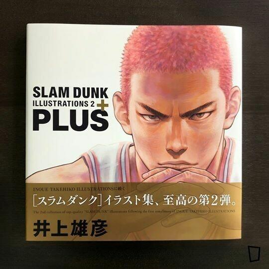 井上雄彥《PLUS / SLAM DUNK ILLUSTRATIONS 2》日本版