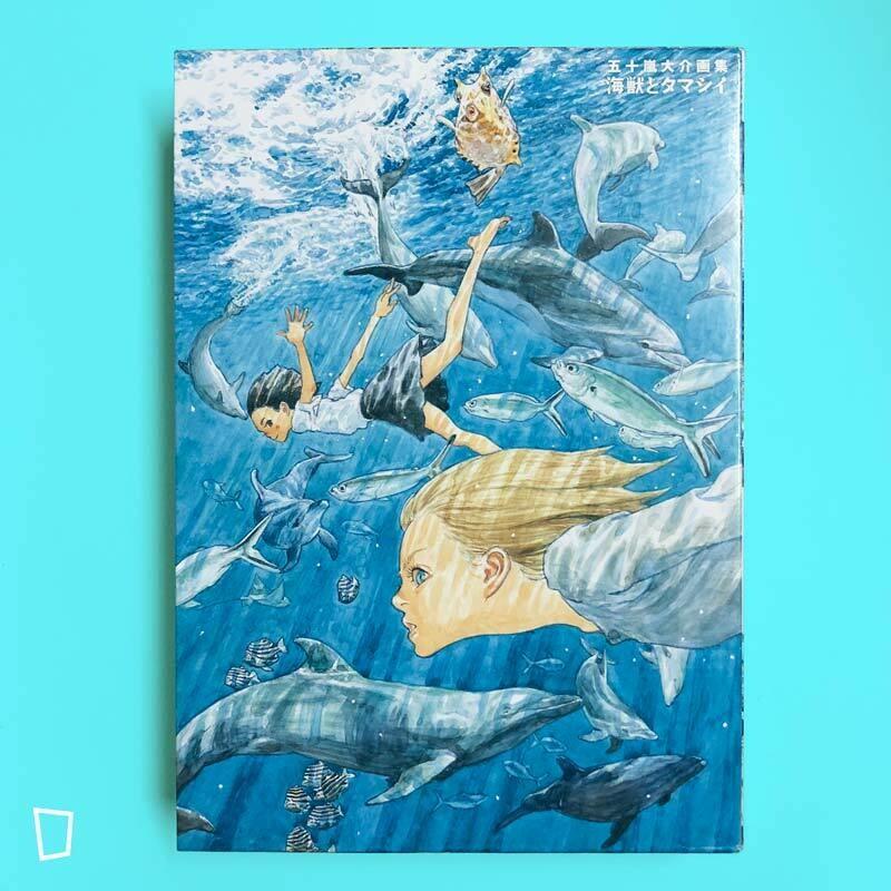 五十嵐大介《海獸與靈魂》畫集(日文)