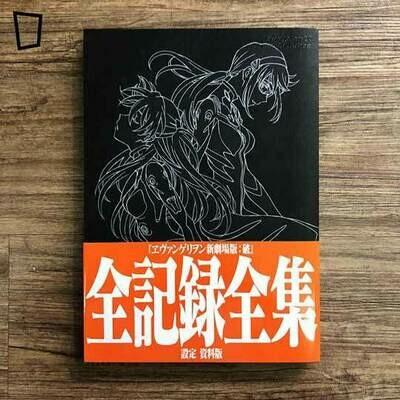 《EVANGELION 新劇場版:破 —— 全記録全集》設定資料版