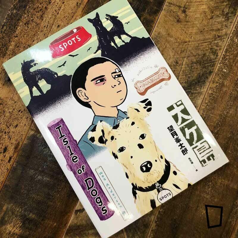 望月峯太郎《犬之島》漫畫