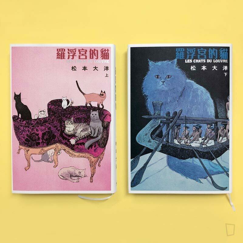 松本大洋《羅浮宮的貓》(彩色版)